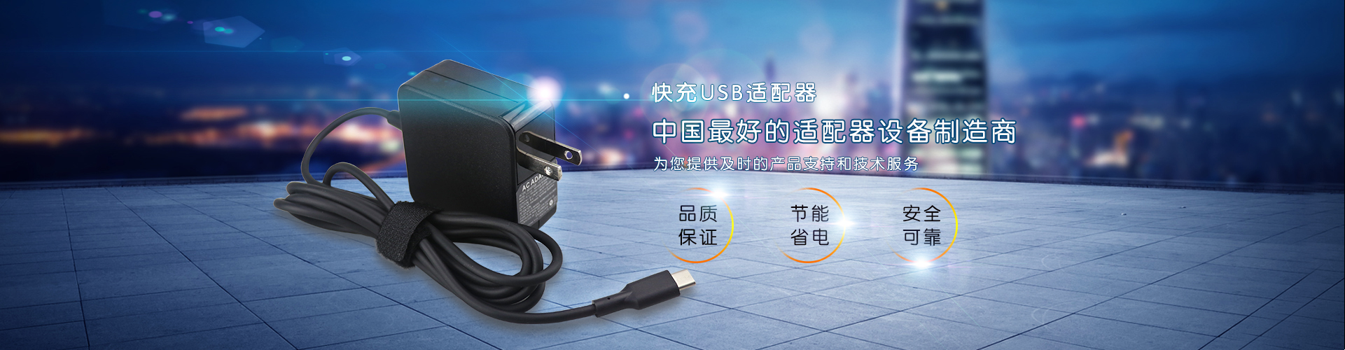 深圳电源适配器