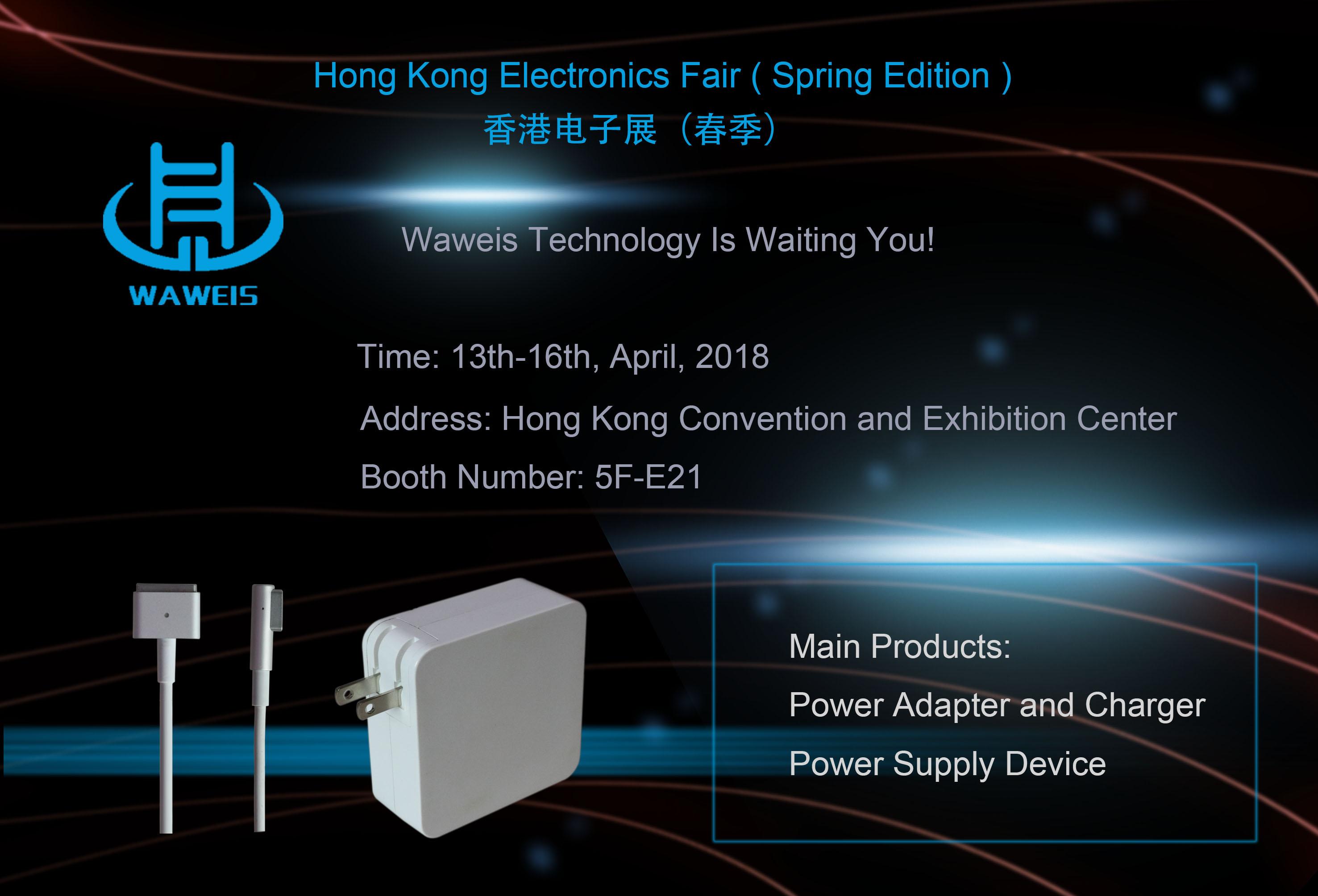 2018年香港春季电源适配器展会