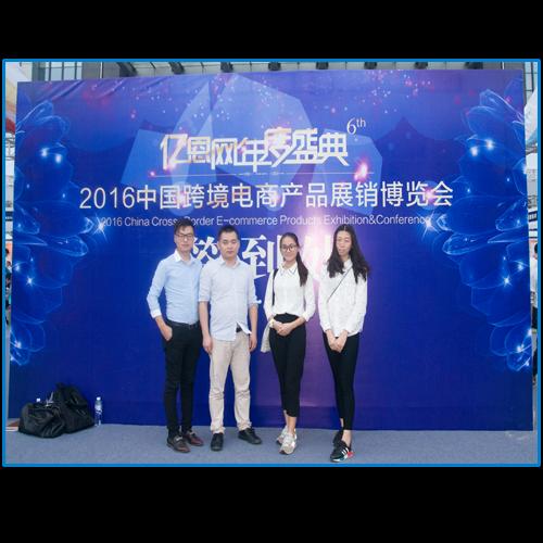 2016中国跨境电商产品展销博览会
