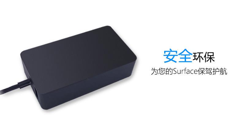 汕头Surface微软 65W