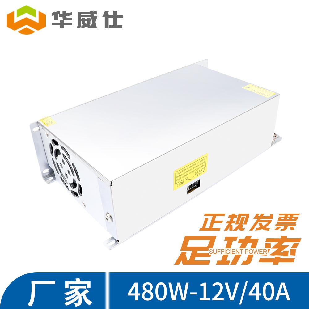 汕头480W 12V 40A开关电源