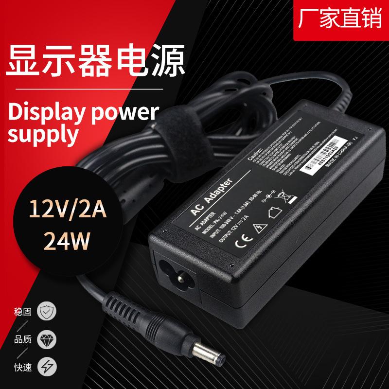 汕头LCD显示器 12V 2A电源适配器