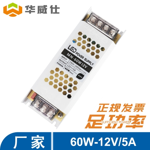12V 60W超薄电源