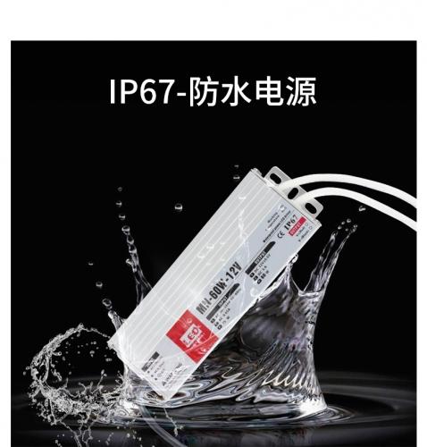 超薄防水电源60W