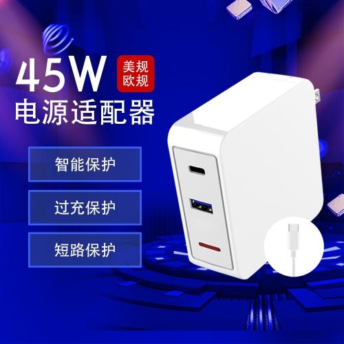 45W多口电源适配器
