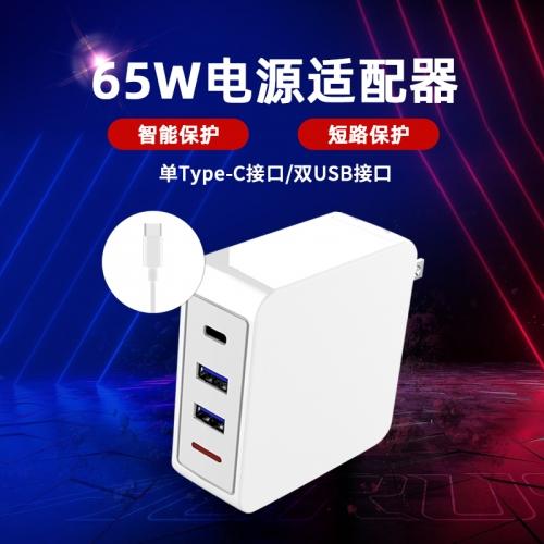 65W多口电源适配器